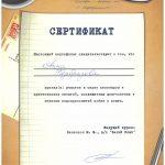 Сертификат Диагностика и лечение эндокронопатий Безобразова